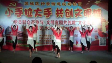 """2020年""""我们的中国梦""""河南省文化进万家活动仲景街道舞精灵文化小分队演出"""