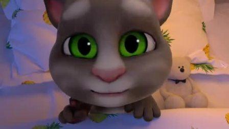 汤姆猫:让我数数,有几个晚睡的小朋友?