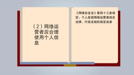 2020国家网络安全宣传周之法规类:网络安全法篇