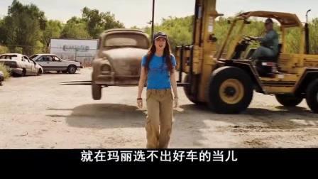 奇幻片《疯狂金车》:女主从废墟里花75元买回一辆疯狂的赛车,