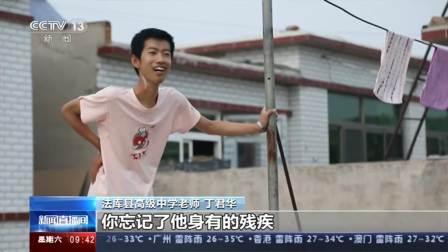 王唯佳:活出自己的精彩 庞贝病男孩高考取得佳绩