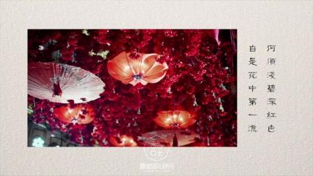 【嫁日】红红火火的婚礼