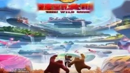 熊出没·狂野大陆2020剧场版国产动画电影高清