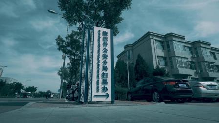 康巴什区党建公益宣传广告2020.7