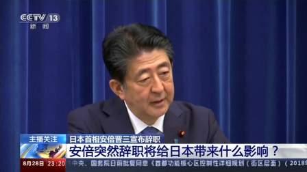 日本首相安倍晋三宣布辞职:安倍突然辞职将给日本带来什么影响?