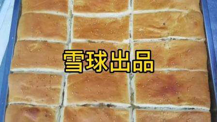 雪球烤馒头 奶香包 烤花卷 牛角包 烤排 千层饼 豆沙酥