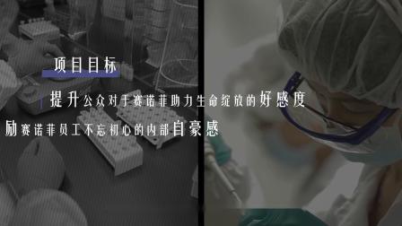"""赛诺菲中国""""致敬了不起的'傻瓜'""""企业品牌传播片"""