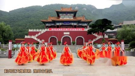 舞蹈《祖国颂》蓟州 天缘旗袍渔阳古韵队   摄像 韩宝福