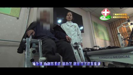 三原县中医医院(咸阳市中医医院)发展纪实