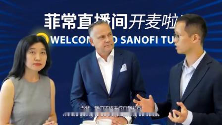 """赛诺菲中国""""菲常直播间""""企业内部沟通平台宣传片"""