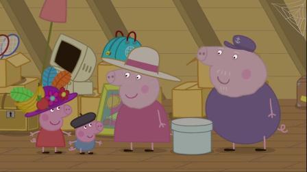 小猪佩奇:猪爷爷猪奶奶的阁楼真好玩,好多年前的东西,都要收拾