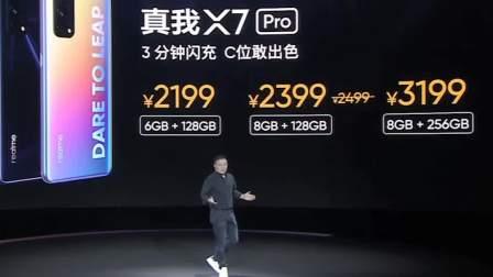 realme 真我X7系列的定价你看懂了吗?普通版和Pro竟然一样的价格