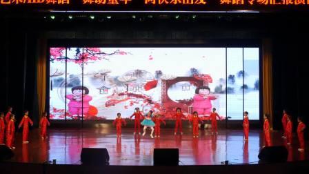 """起点艺术培训学校""""舞动童年向快乐出发""""2020.舞蹈专场汇报演出.mp4."""