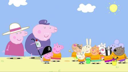 小猪佩奇:猪爷爷真专业呀,还带了个金属探测器,来海盗岛探险!