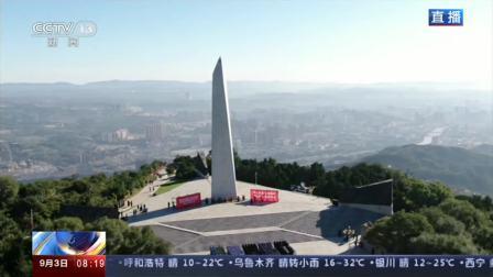 """山西阳泉:""""百团大战""""纪念碑前缅怀抗日英烈"""