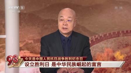 """今天是中国人民抗日战争胜利纪念日 我们为什么要纪念""""胜利日"""""""