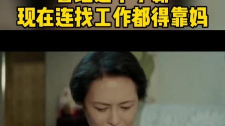 《平凡的荣耀》孙弈秋原本有机会成为职业棋手,家里遭遇变故只得另起独灶