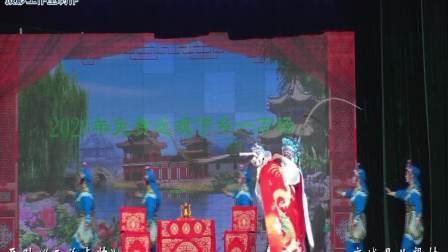 晋剧《三关点帅》山西省亚鑫晋剧院【交城新华摄影工作室制作】2020年9