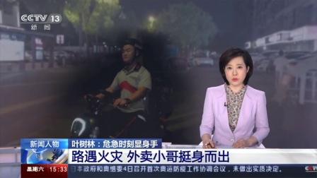 新闻人物·叶树林:危急时刻显身手 路遇火灾 外卖小哥挺身而出