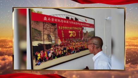 党的生日与村委迁址