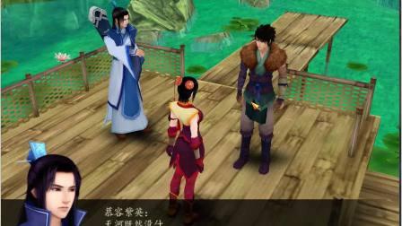 《仙剑奇侠传4》实况解说 剧情全流程【1080P】23.青鸾峰200907