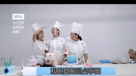 杭州港焙国际西点杭州蛋糕西点面包培训学校有哪些