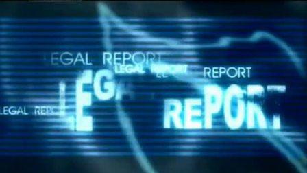 社会与法频道今日说法片头 2008年9月27日