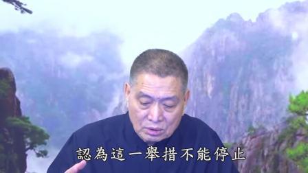 安士全书-第106集-黄柏霖警官