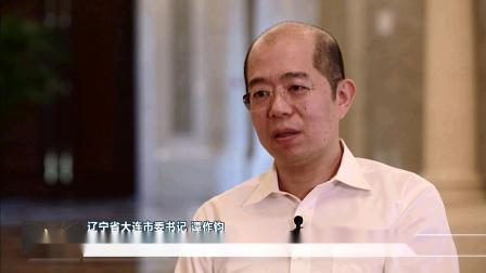 权威访谈@乘势而上奋勇前进@大连市委书记谭作钧