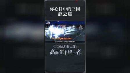 高福利的三国卡牌游戏,关晓彤王牌代言!送限时40连!