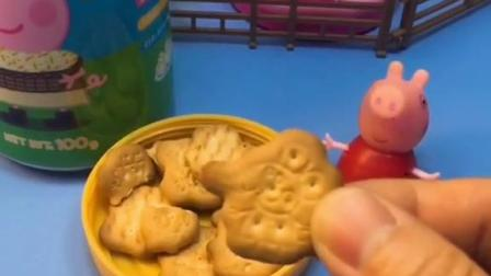 佩奇吃饼干啦,有小猫凯蒂和大象艾米丽形状的,佩奇好喜欢呀!