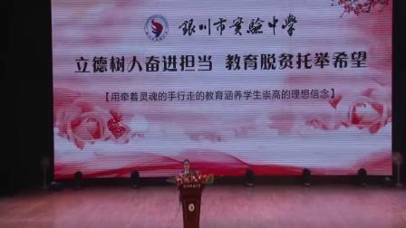 银川市实验中学庆祝第36个教师节表彰暨迎新生文艺演出