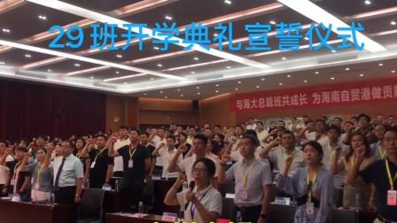 海南大学EMBA课程总裁29班开学啦😊
