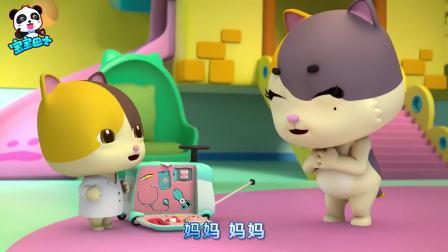 宝宝巴士-亲子互动扮演游戏,蜜蜜小医生帮妈妈体检,发烧了帮你贴小熊退热贴