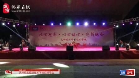 天坤皖北经济技术学校迎新才艺汇演-临泉在线-直播临泉