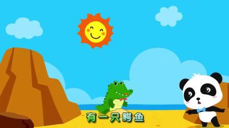 宝宝巴士-细心鳄鱼妈妈把蛋宝宝埋沙子里日夜守护着,左看看右看看怕被发现