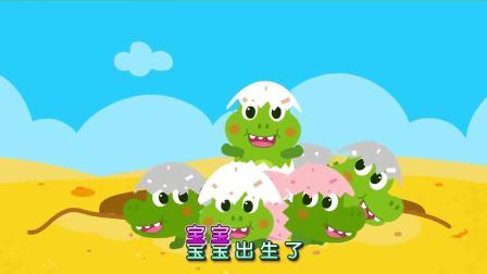 宝宝巴士-蛋壳裂开探出小脑袋鳄鱼宝宝出生了,鳄鱼妈妈带着宝宝们沙滩日光浴