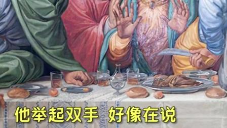 达芬奇 《最后的晚餐》作品赏析