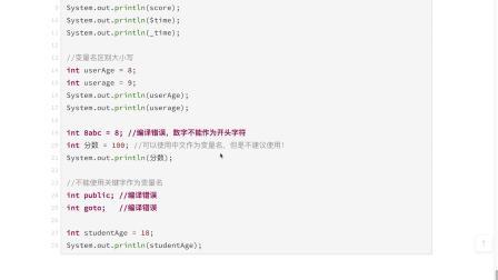 【达内教育Java教程】JAVA语言基础-DAY02-17命名规范案例演示