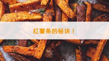 烹饪美味 红薯条的秘诀!更好的油炸效果!