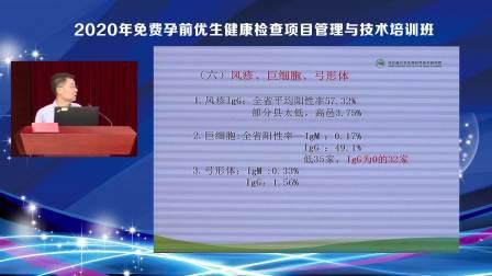 2020年河北省免费孕前优生健康项目管理与技术培训班(上午)