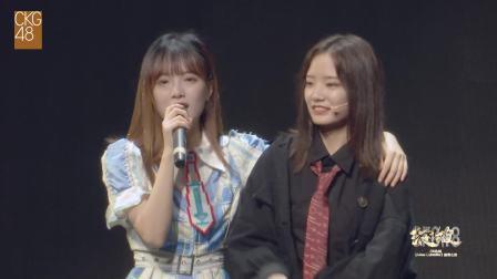 20.9.19 CKG48《少女·绽放》 田倩兰生日公演