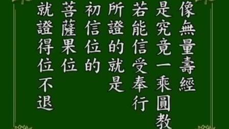 念佛成佛有声书【全集】1~10 摘录自净空法师无量寿经讲座
