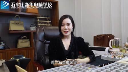 石家庄新华电脑学校就业回访河北岱宗网红—企业证言