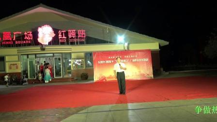 """殷馨交谊舞——东营市2020年""""欢乐黄河口""""广场群众文化活动之合唱《敖包相会》"""