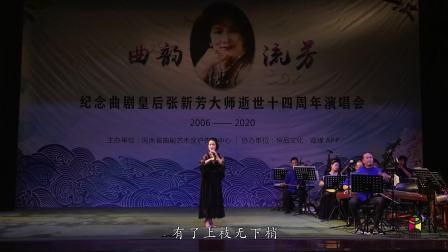 曲韵流芳 纪念曲剧皇后张新芳大师逝世14周年演唱会