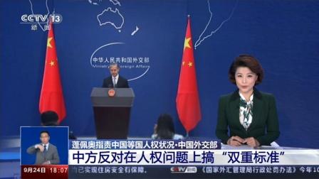 """蓬佩奥指责中国等国状况·中国外交部:中方反对在问题上搞""""双重标准"""""""