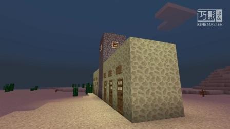 《我的世界》沙漠步行街钟楼晚上18点报时
