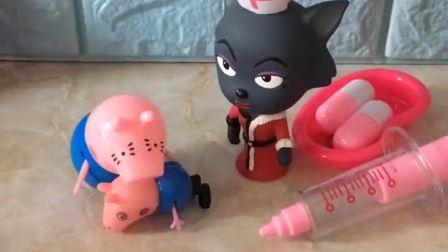 儿童玩具:乔治害怕打针,这下该怎么办呀!