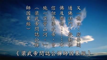 安士全书-第109集-黄柏霖警官